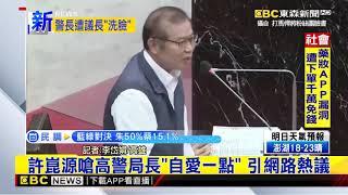 最新》許崑源嗆高警局長「自愛一點」引網路熱議