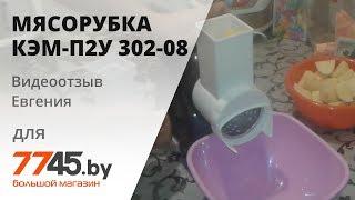 Мясорубка АМКОДОР-БЕЛВАР КЭМ-П2У 302-08 Видеоотзыв (обзор) Евгения