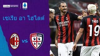 เอซี มิลาน 3-0 กายารี่   เซเรีย อา ไฮไลต์ Serie A 19/20