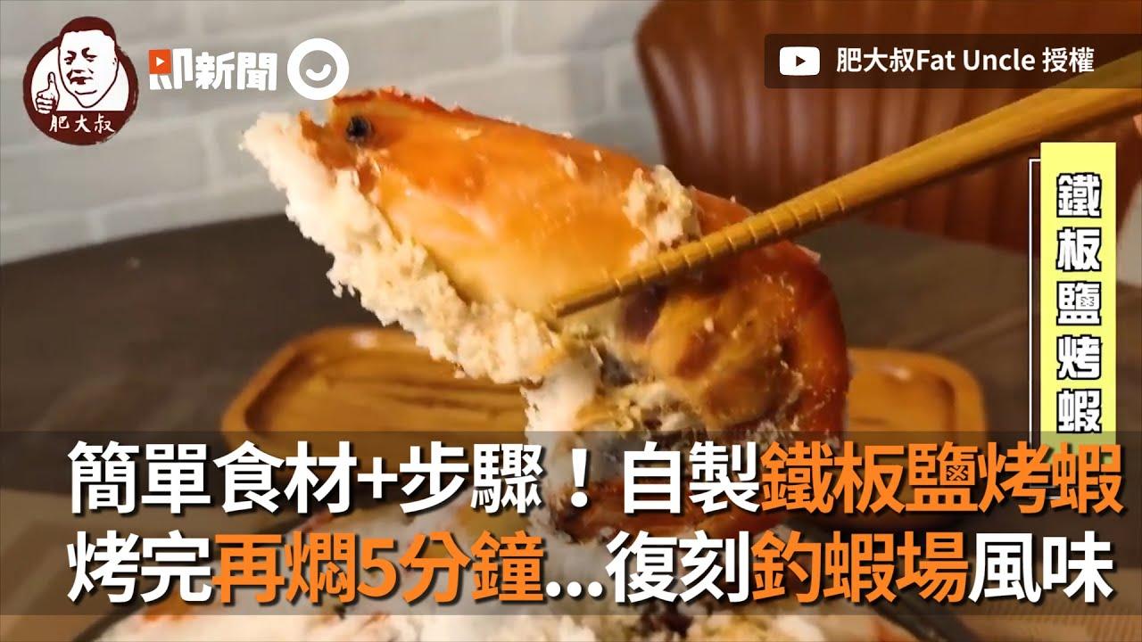 自製鐵板鹽烤蝦 簡單食材+步驟復刻釣蝦場風味 料理 美食 肥大叔 - YouTube