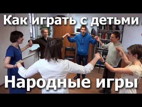 Ирина Молчанова-Народные игры для детей с ограниченными возможностями. Мастер-класс для волонтёров