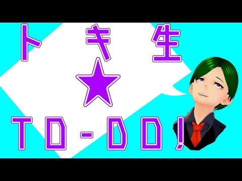 【配信】トキ生★TO-DO!