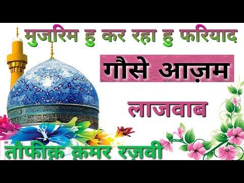 लाजवाब मंकबत गौसे आज़म की शान मे  Taufeeq Qamar Razvi naat 2018  Eid-E-Gausiya Mubarak 2018