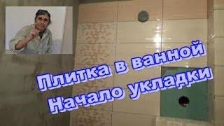 Укладка плитки в ванной.  Начало.  Ремонт однушки