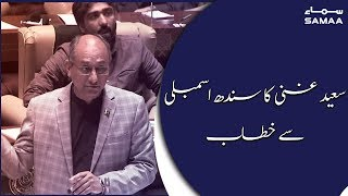 Saeed Ghani Speech in Sindh Assembly | SAMAA TV | 23 January 2020