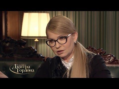 Тимошенко: Порошенко ведет мощный бизнес с Кремлем. Анонс