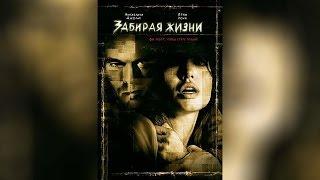 Забирая жизни  ([16]2004)