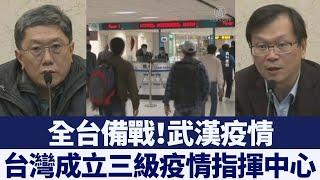 台灣備戰武漢疫情 成立三級疫情指揮中心|新唐人亞太電視|20200121