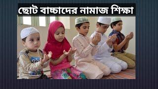 Bangla Sutoder Namaz  shikka