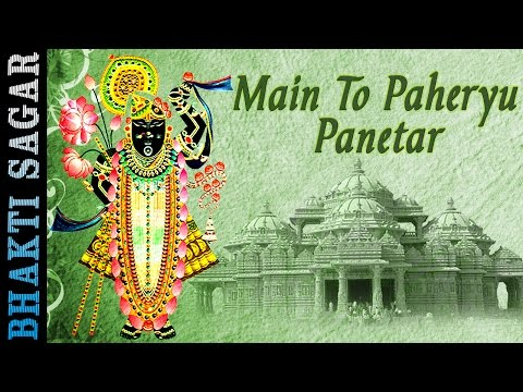 Shrinathji Songs  Main To Paheryu Panetar  Shamadiyo Sarkar  Gujarati Bhakti Song With History