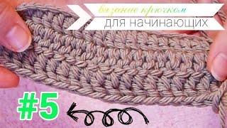 Вязание крючком для начинающих. Урок 5 - Столбик с накидом
