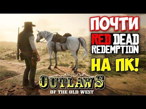 ПОЧТИ Red Dead Redemption НА ПК - ВЫЖИВАНИЕ В - Outlaws Of The Old West
