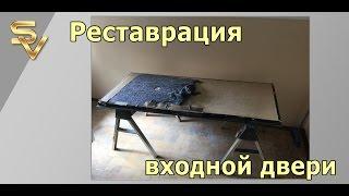 видео Ремонт входных металлических дверей