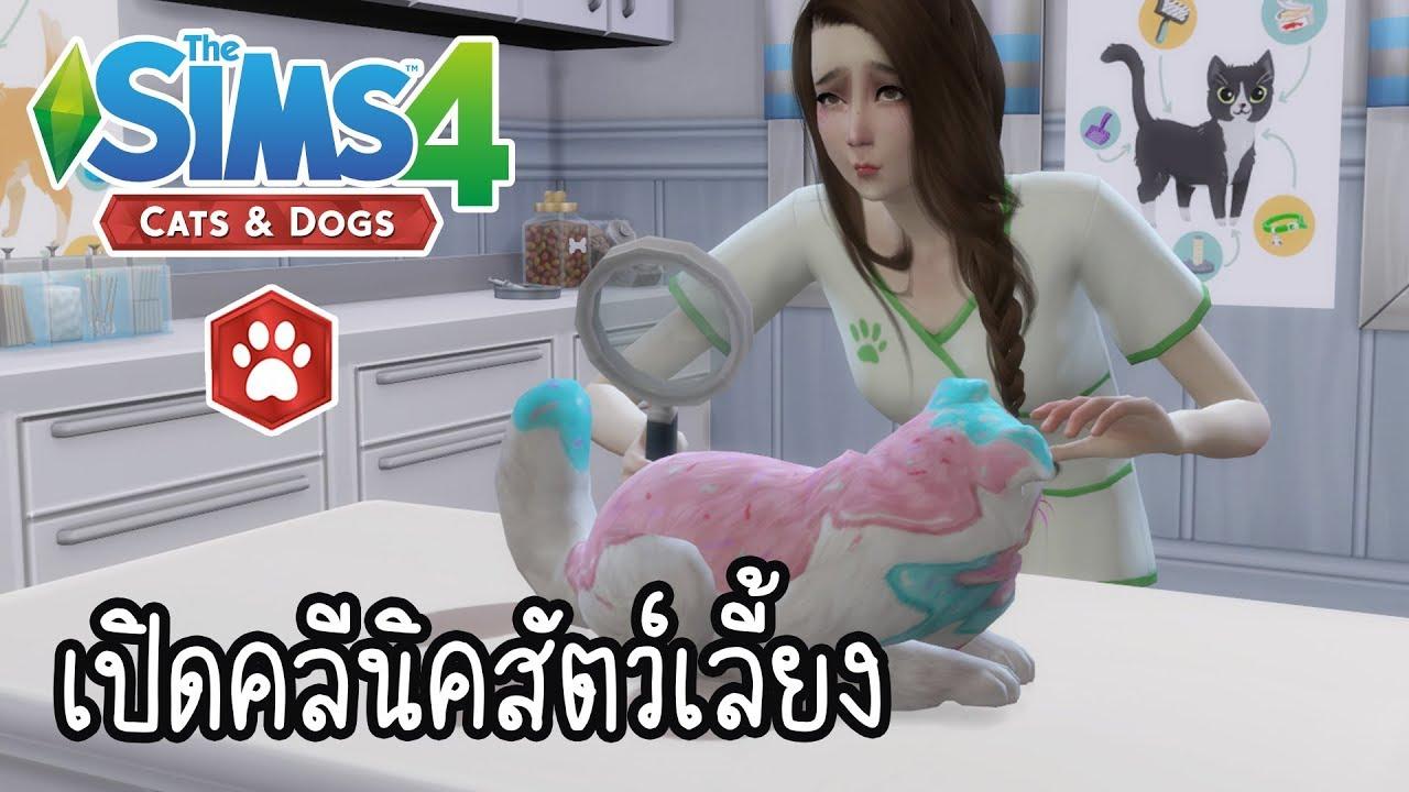 The Sims 4 Cats \u0026 Dogs #9 นานะ เปิดคลีนิคสัตว์เลี้ยงแสนรัก