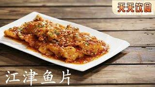 江津鱼片【天天饮食  20150825】1080P