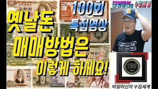 #화폐수집 (100회 특집) : 옛날돈 구입 및 판매하…