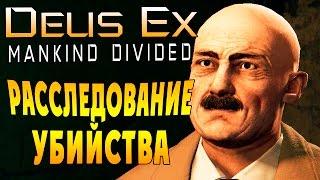 Полное прохождение Deus Ex Mankind Divided Бог Из Разделённое Человечество с Андреем Доцентом Русский перевод