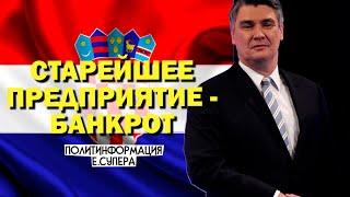 Хорватия поплатилась за санкции против России