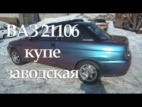 Ваз 21106 купе - заводская мелкосерийка