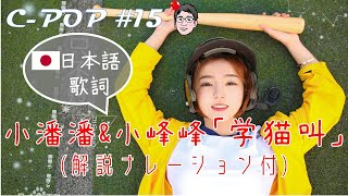 C-POPツアー#15 小潘潘&小峰峰「学猫叫」(日本語歌詞あり/日文歌词・解説ナレーション)