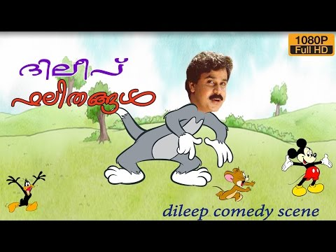 Dileep Malayalam Comedy | Scenes | Malayalam Movie | Nonstop Malayalam Comedy Scenes
