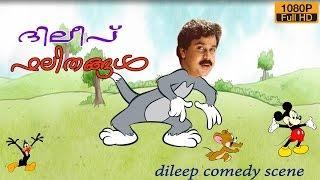 Dileep Malayalam Comedy   Scenes   Malayalam Movie   Nonstop Malayalam Comedy Scenes