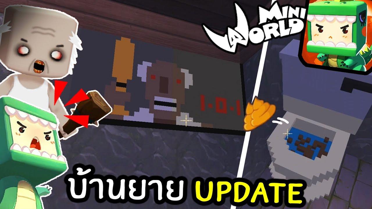Mini World จุ่น ไขปริศนาบ้านผีคุณยาย Granny อัพเดท! | พี่เมย์ DevilMeiji