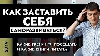 Как заставить себя саморазвиваться? Какие тренинги посещать и какие книги читать? | Александр Федяев