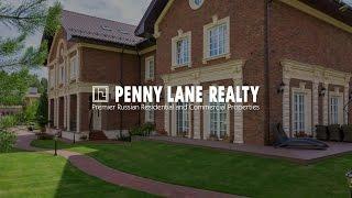 Лот 45751 - дом 1200 кв.м., Поздняково, Новорижское шоссе, 10 км от МКАД | Penny Lane Realty(, 2016-05-11T08:59:46.000Z)