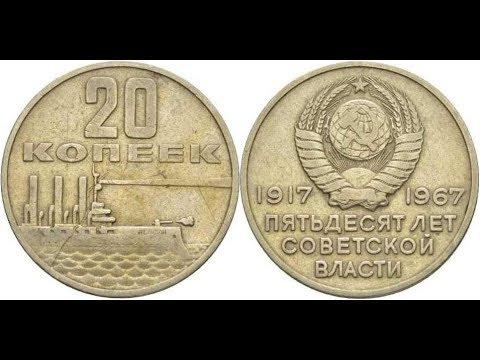 Реальная цена монеты 20 копеек 1967 года 50 лет Советской власти. Все разновидности.