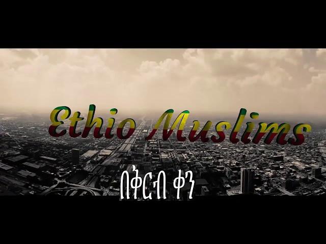 Ethio Muslims (??? ????)