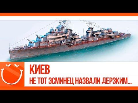 World of warships - Киев. не тот эсминец назвали Дерзким...