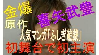 金爆・喜矢武豊 初舞台で初主演 人気マンガ「ふしぎ遊戯」が原作 4人組...