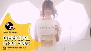 Pango - เผื่อว่าเธอคิด... (Official Lyrics Video)