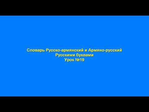 Ru Arm 19 Словарь Русско-армянский и Армяно-русский  Русскими буквами