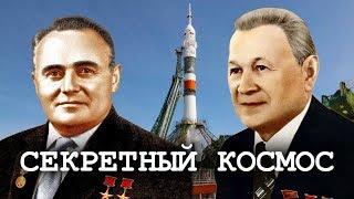 Секретный космос | Центральное телевидение