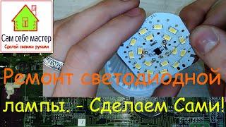 Ремонт светодиодной лампы стоит или нет / repair led bulb whether or not(Ремонт светодиодной лампы стоит или нет - видео. Ремонт светодиодной лампы стоит или нет? В этом видео я..., 2015-11-03T22:48:33.000Z)
