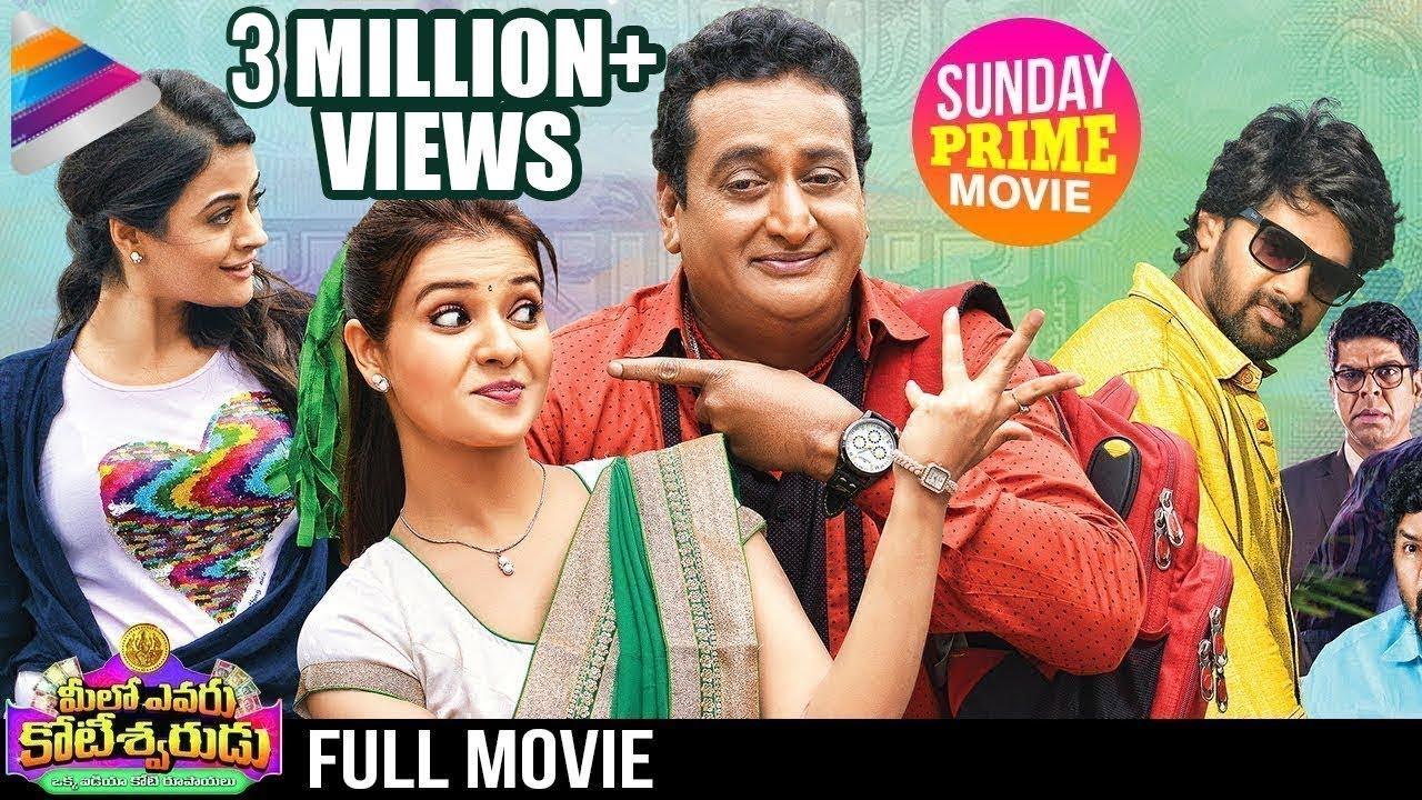Download Meelo Evaru Koteeswarudu Telugu Full Movie | Naveen Chandra | Saloni | Shruti | Sunday Prime Movie