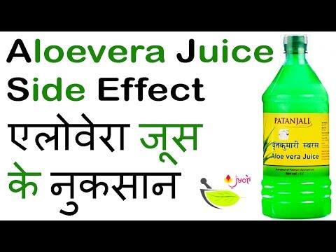 Patanjali aloe vera juice side effects in hindi✍ एलोवेरा जूस के नुकसान👍 Side effects of aloe vera😱