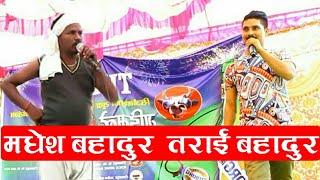 मधेश बहादुर  तराई बहादुर   Madesh Bahadur Tarai Bahadur .mp3