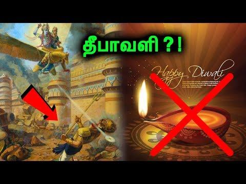தமிழரின் திருவிழாவா தீபாவளி? | Why Do Diwali Celebrate?