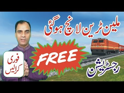 Pakistani Million Trains Launched Free Registration || Under The Banner Of MSB Foundations 2018