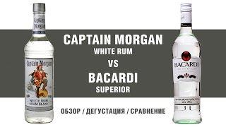 Ром  Бакарди и Капитан Морган. Сравниваем!