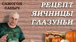Рецепт ЯИЧНИЦЫ ГЛАЗУНЬИ от Самогон Саныча - ВКУСНОТИЩА! / Рецепты закусок