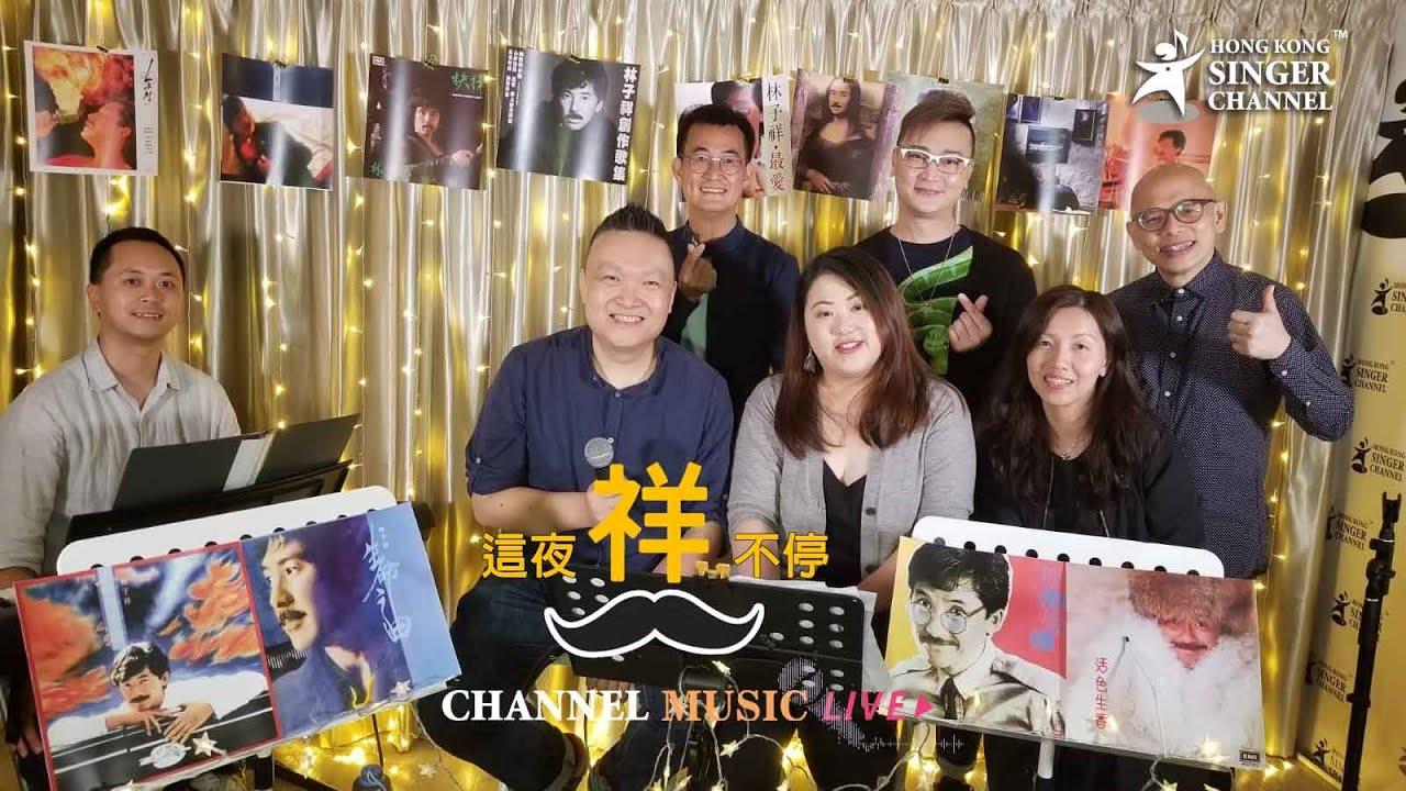 這夜「祥」不停 細數 #林子祥 在44年音樂路上的精彩歲月|Channel Music Live 10122020