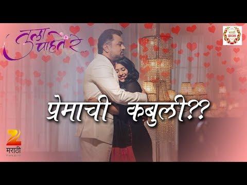 तुला पाहते रे | प्रेमाची कबूली देणार विक्रांत | Zee Marathi Serial Letest News