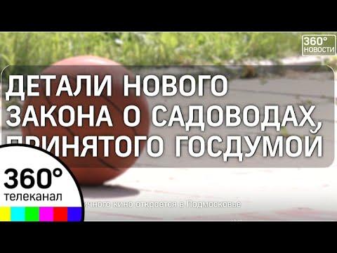 Госдума приняла новый закон о дачниках