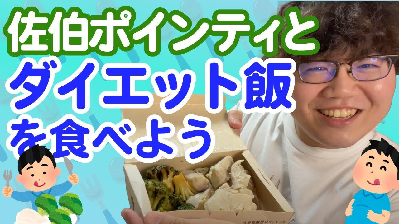 佐伯ポインティとダイエット飯を食べよう!【すごくヘルシー】