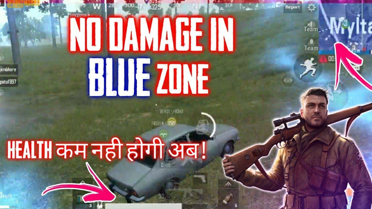 No Damage in Blue Zone In PUBG Mobile! Secret Trick 100% WORKING 🔥🔥🔥