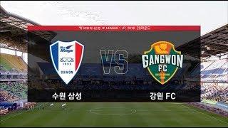 [하이라이트] K리그 1 강원FC : 수원삼성 (A) – 20180729